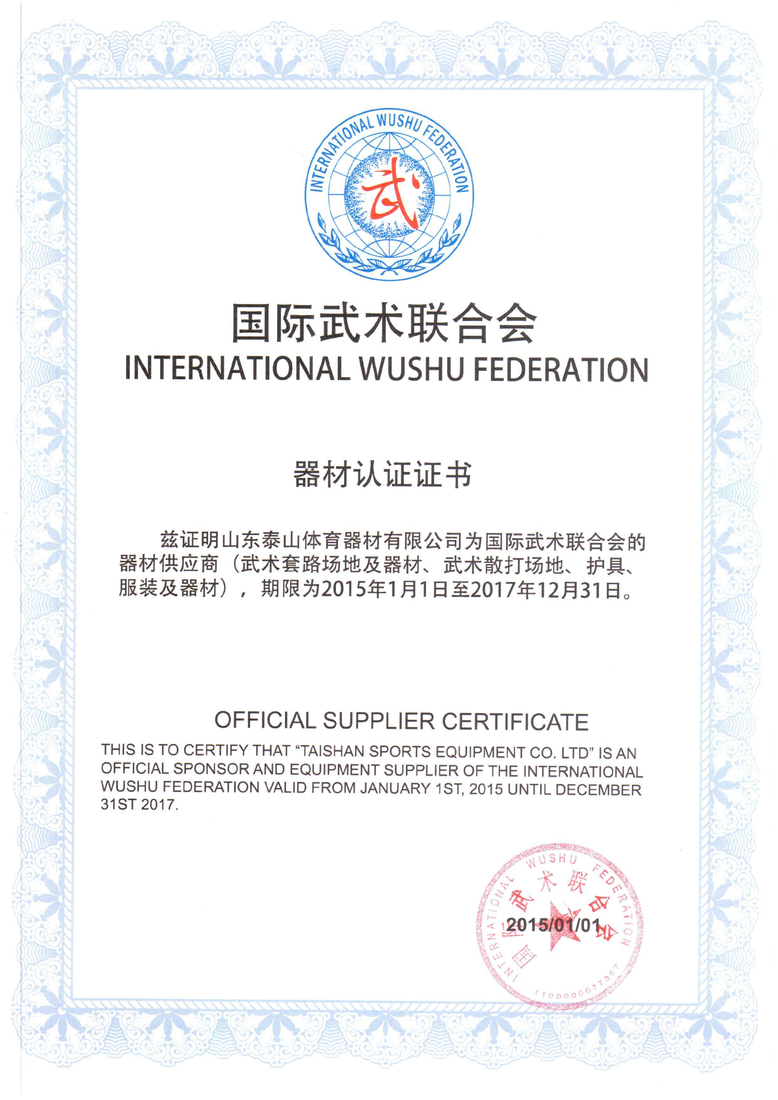 国际武术联合会